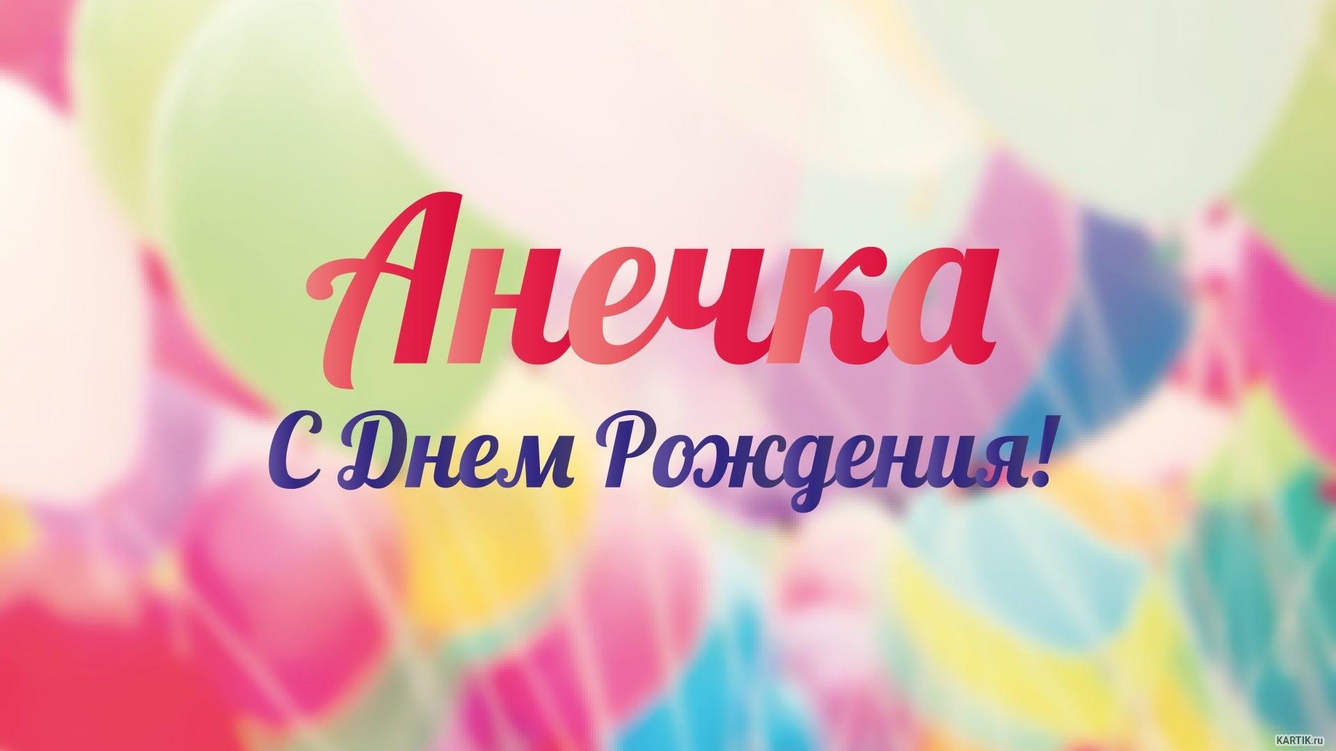 Поздравления с днем рождения в прозе аня