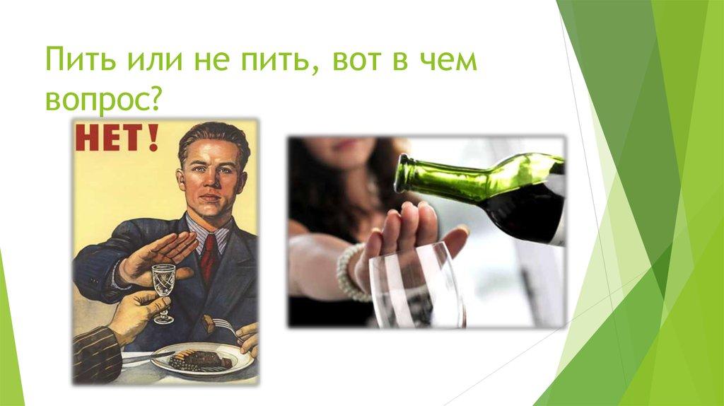 выполнен пить или не быть картинки салат
