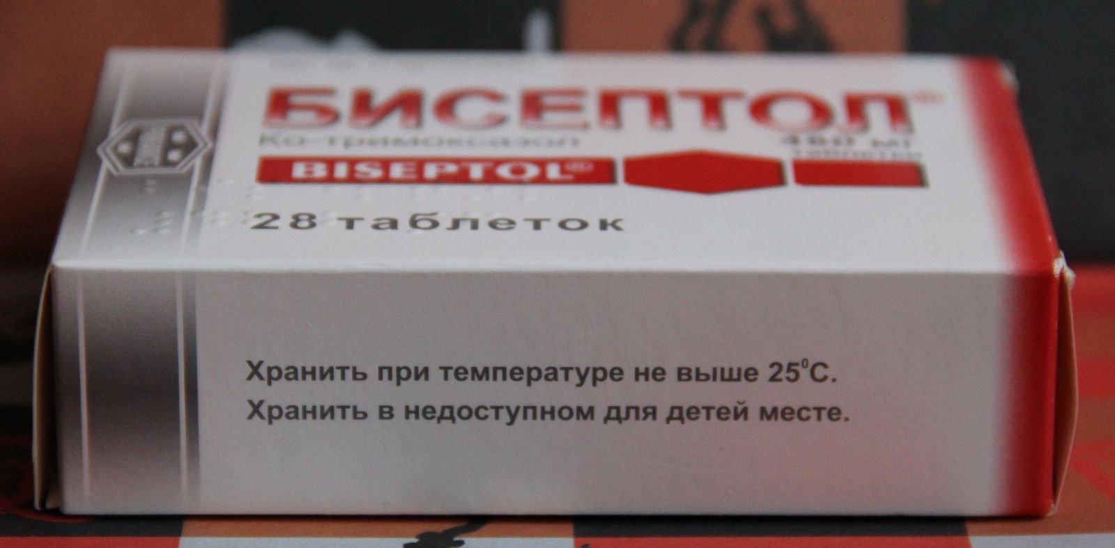 бисептол лечение простатита инструкция по применению цена отзывы