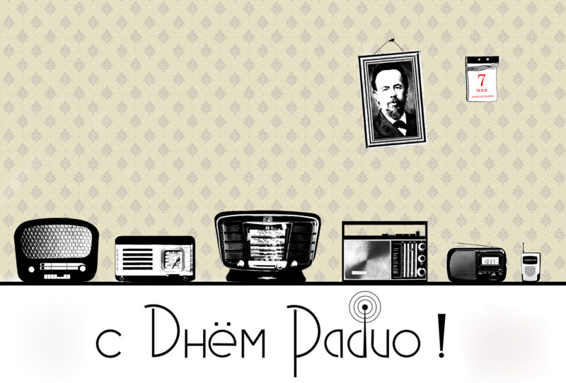 Поздравления с днем связи и радио 7 мая: как поздравить коллег с профессиональным праздником