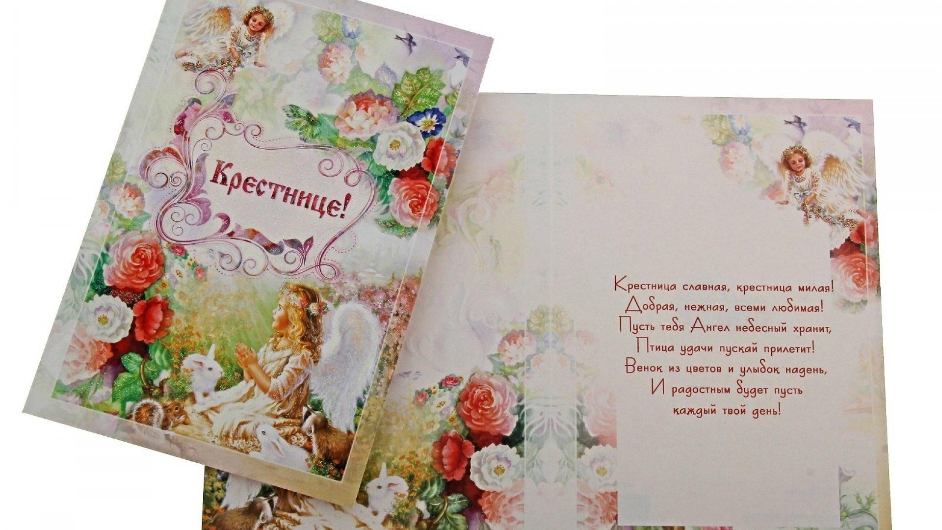 Крестнице 5 лет открытки, гале марта