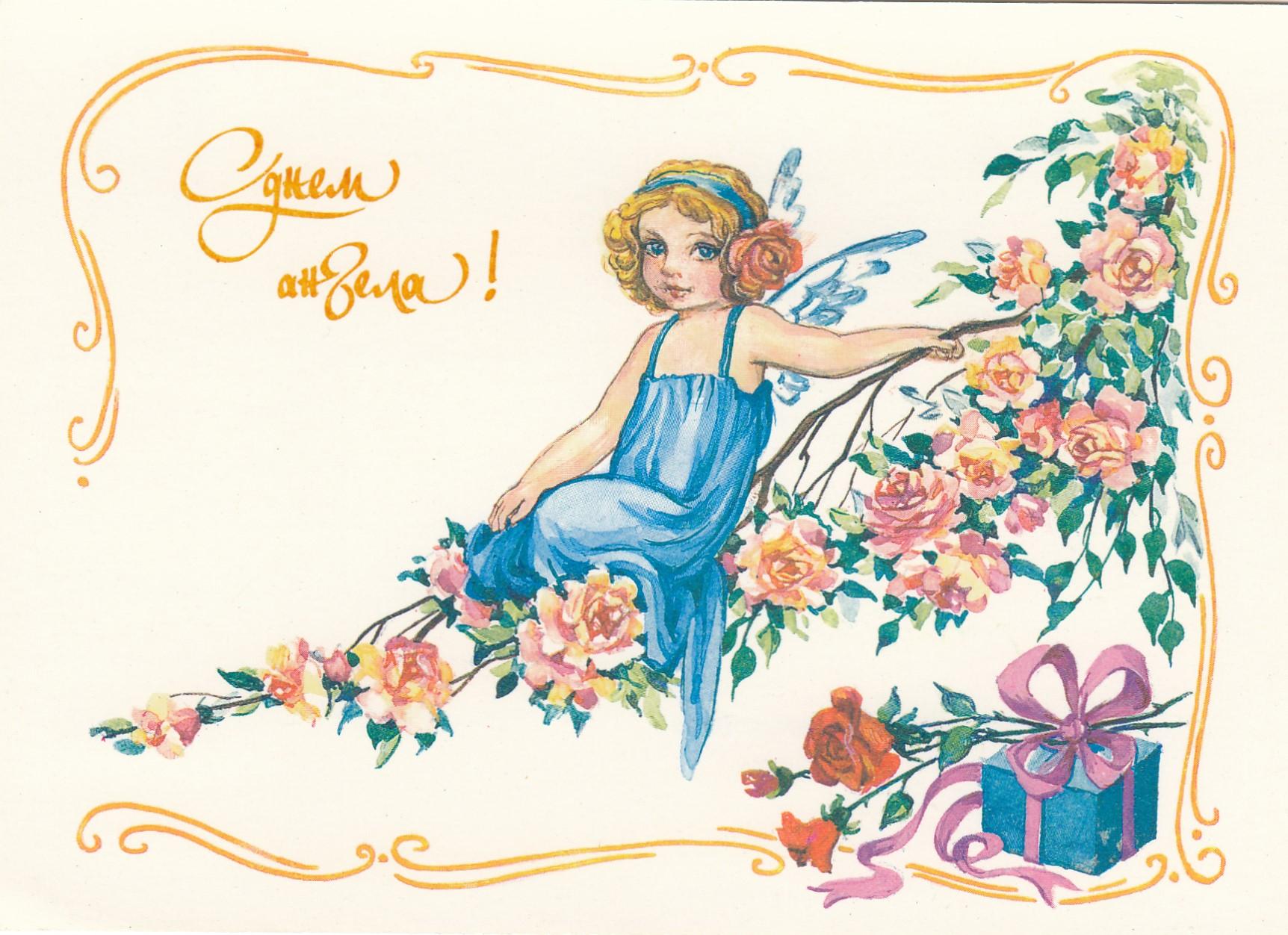 Старые открытки днем ангела