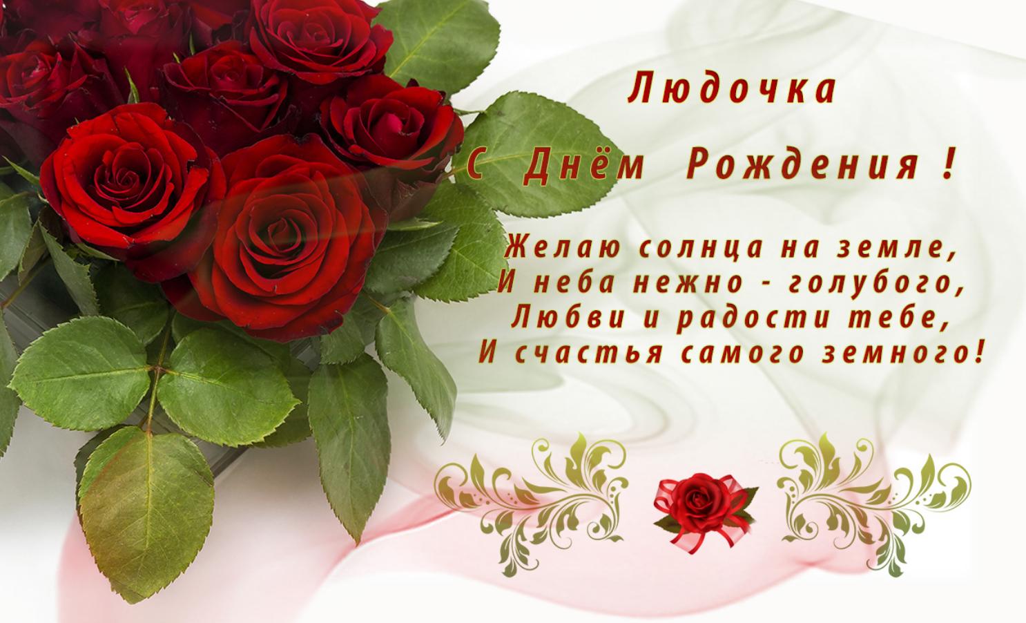 Поздравление людмиле с днем рождения в стихах красивые короткие