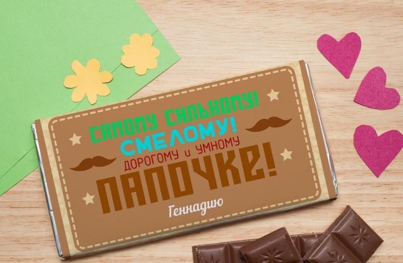 то, поздравления прикольные подарок шоколад центр аванта