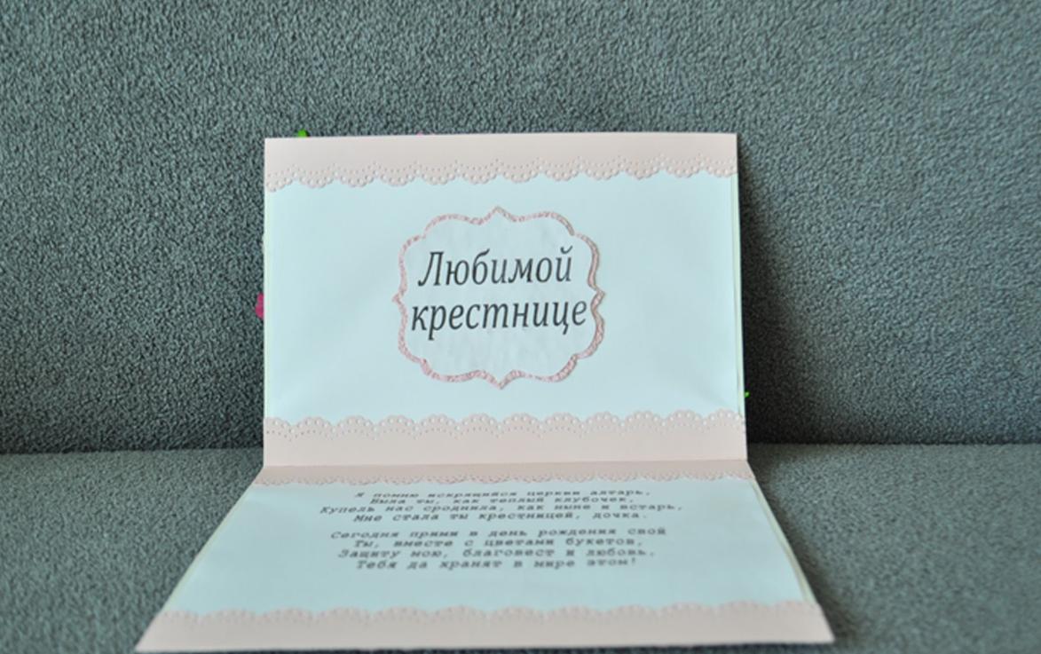 Днем рождения, как подписать открытку крестнице с днем рождения