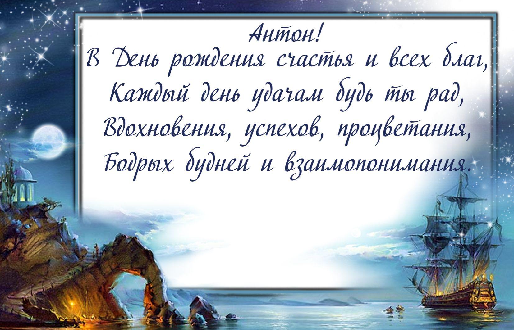 Поздравления на день рождения для антона