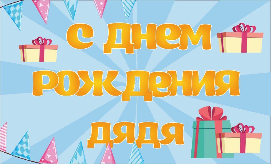 Поздравления с днем рождения дяде короткие в прозе