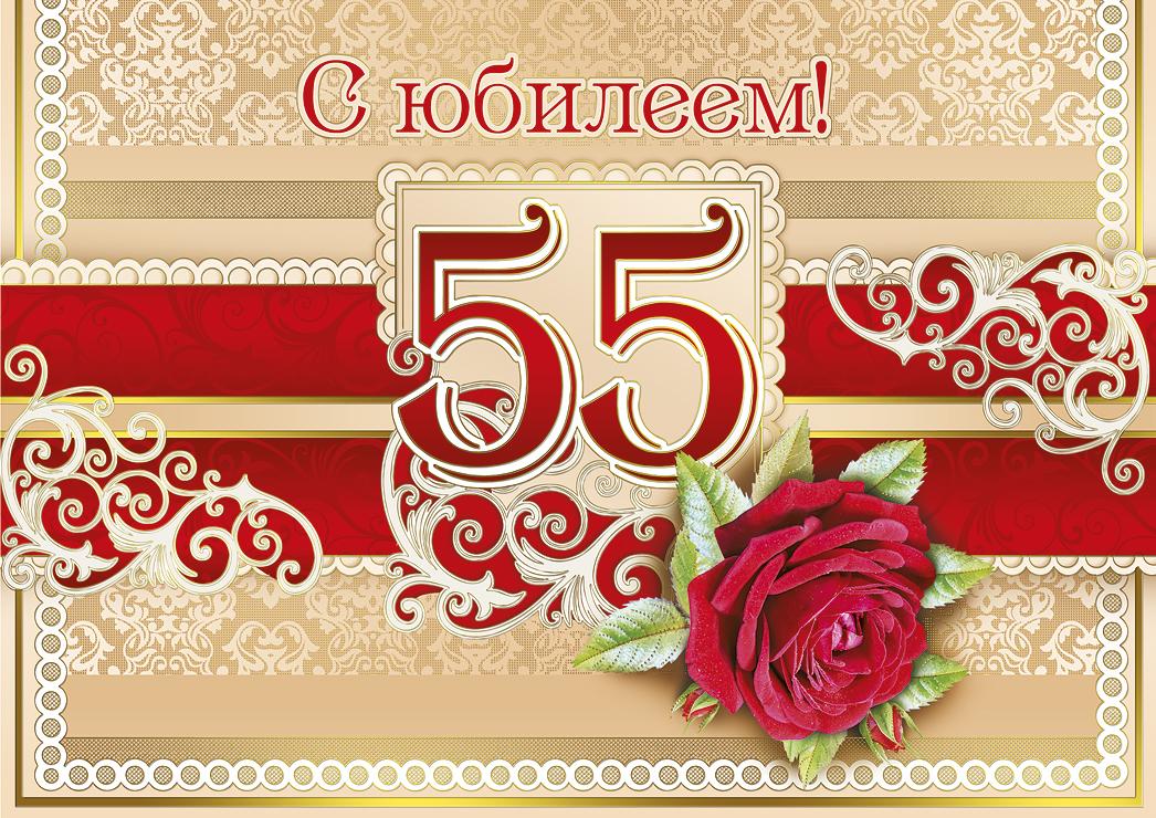 55-летний юбилей поздравления открытки