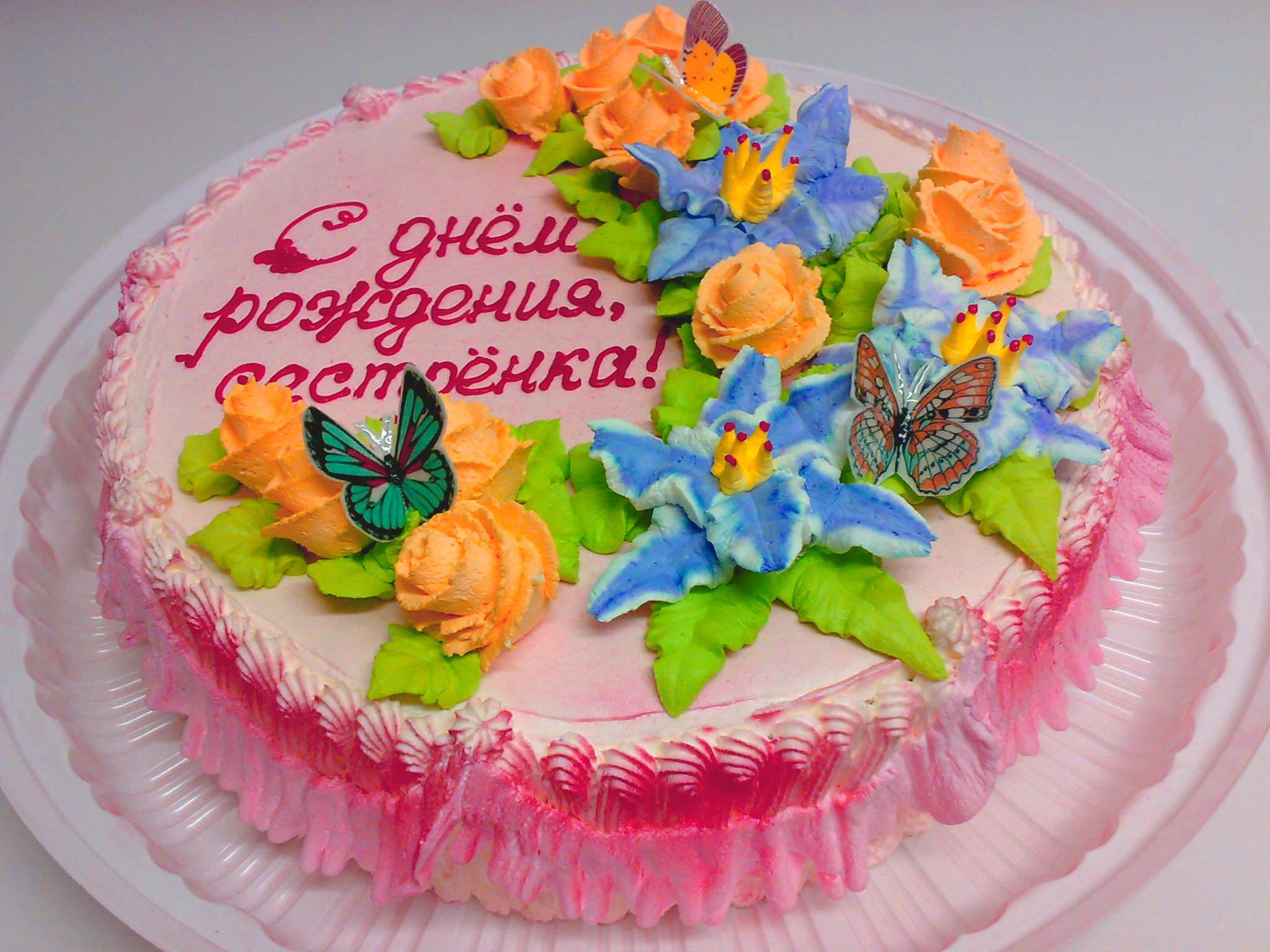 Открытки для украшения торта, прозе днем рождения