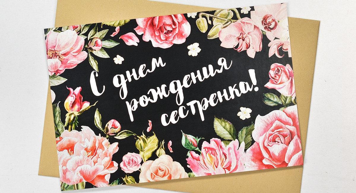 Открытке для, стильные открытки на день рождения сестре