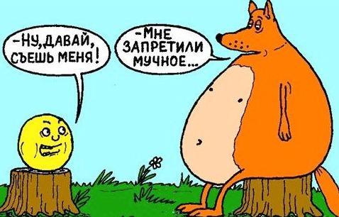 Тонкий юмор про здоровый образ жизни, диеты и правильное питание