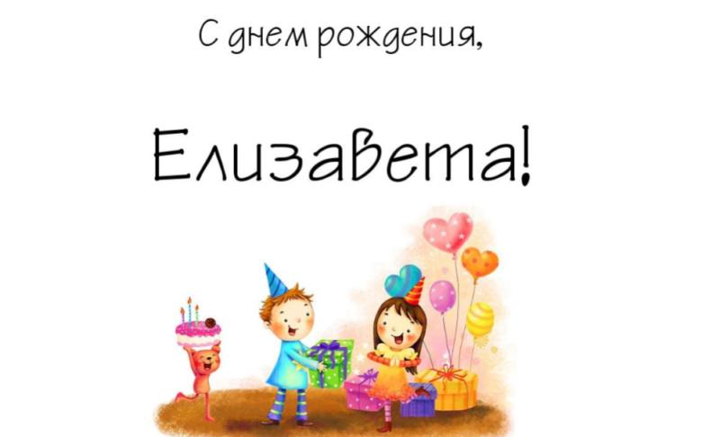 Поздравление с днем рождения елизавета картинки, февраля