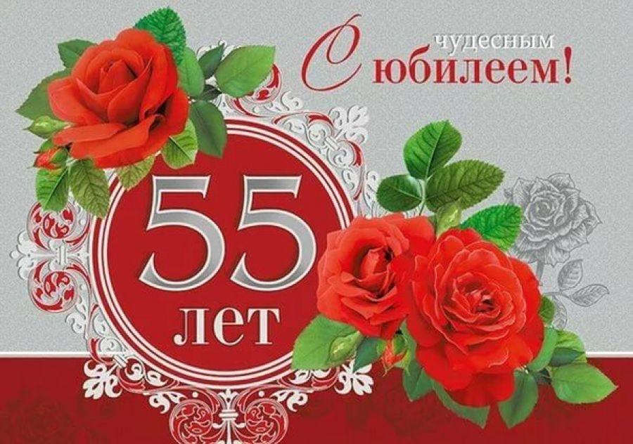 Поздравления с 55 летием на заказ