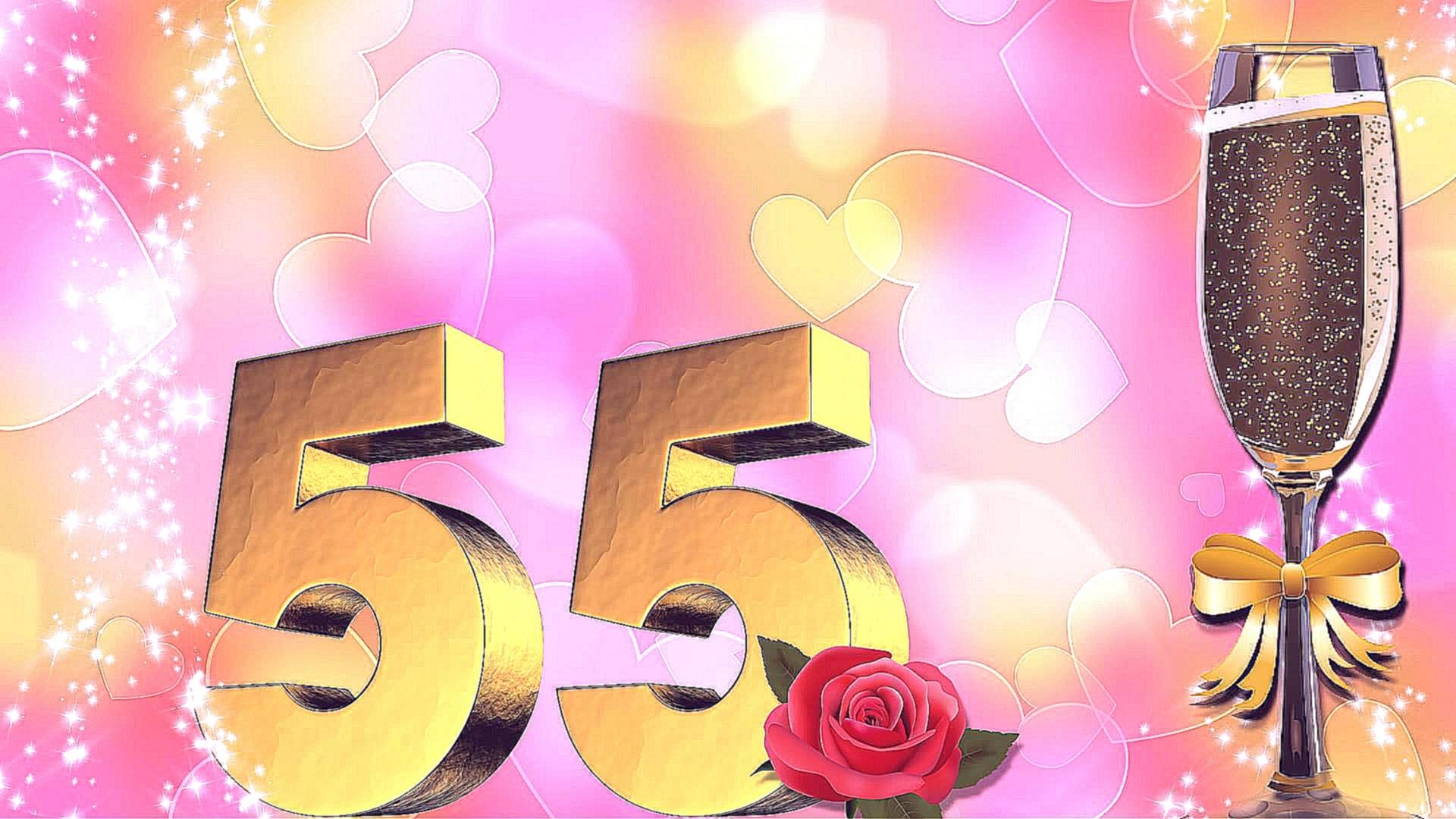 Картинка поздравление с юбилеем 55 лет