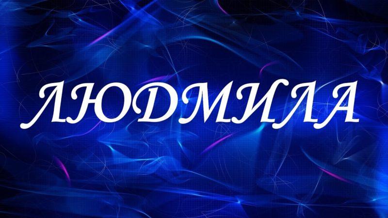 Значение имени Людмила (Люда) - происхождение и судьба имени