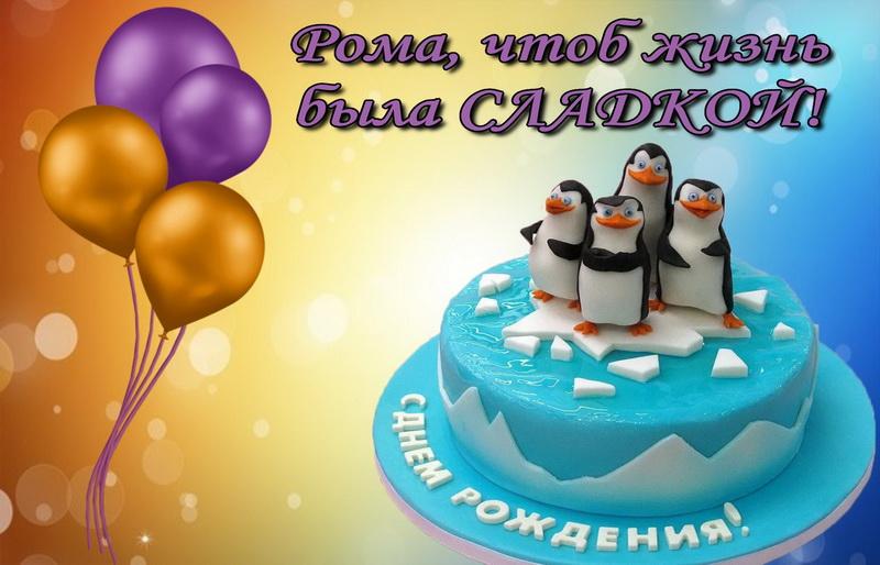 С днем рождения вячеслав открытки