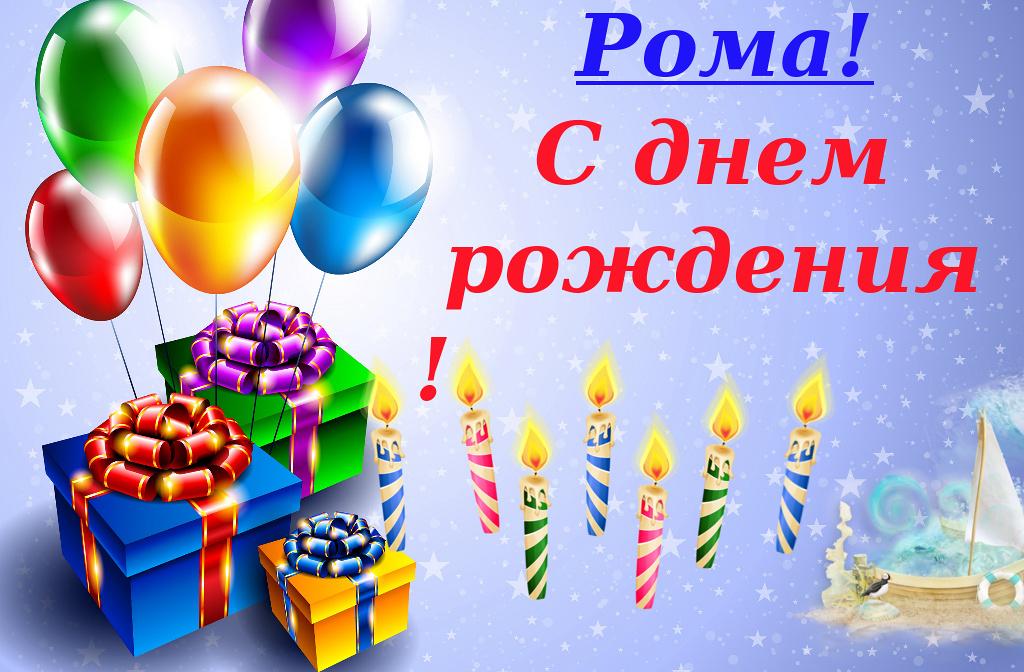Поздравление с днем рождения мужчине в стихах роман