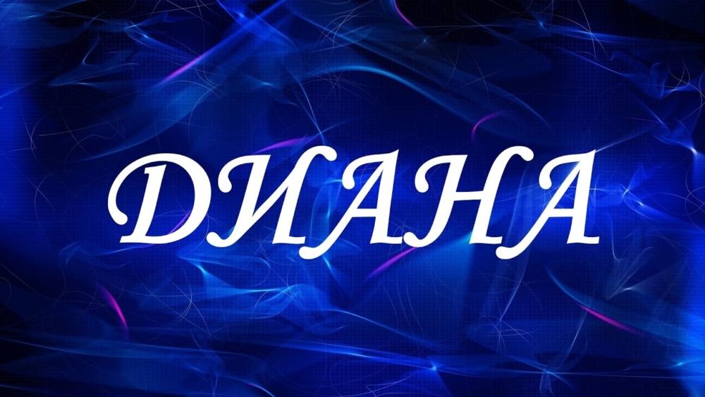Значение имени Диана - происхождение, характер и судьба носителя