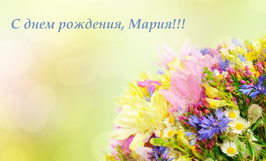 masha-s-dnem-rozhdeniya-otkritka-s-pozdravleniem
