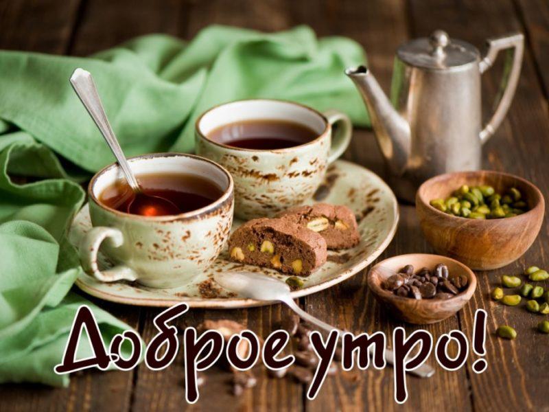 С добрым утром и хорошим днем! Прикольные и красивые пожелания доброго утра и хорошего дня в стихах и в прозе