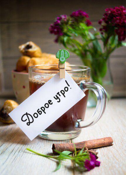 Вкусный завтрак с утра зарядит настроением и энергией на весь день.