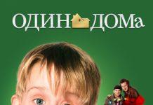 новогодние фильмы